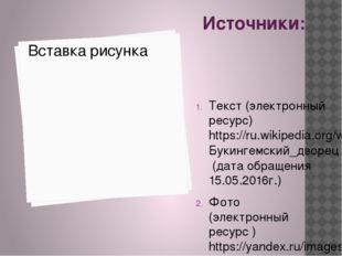 Источники: Текст (электронный ресурс) https://ru.wikipedia.org/wiki/Букингемс