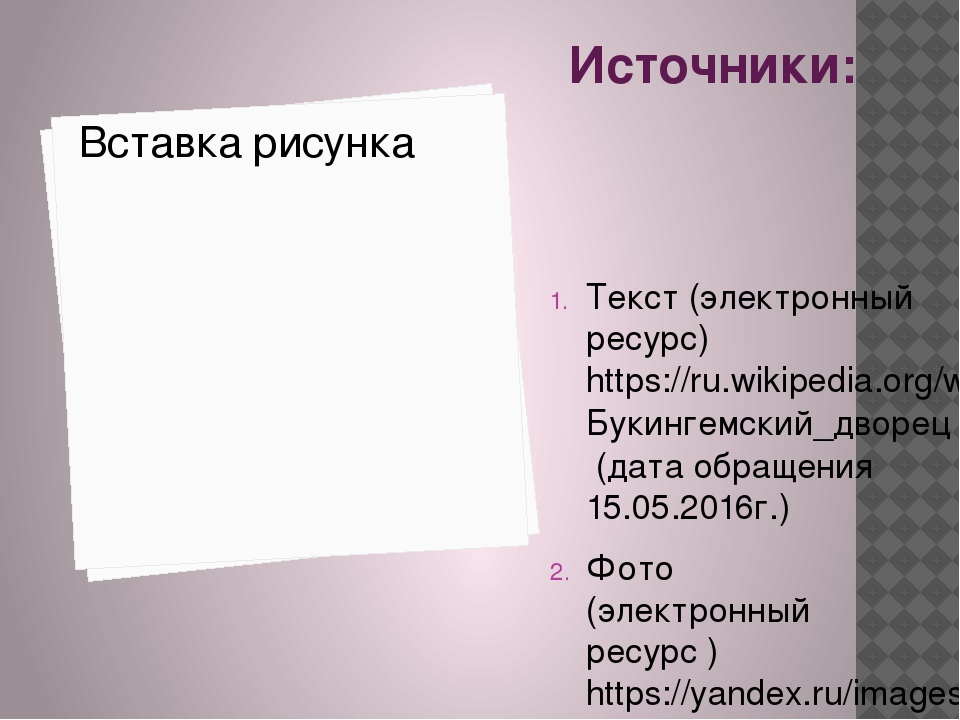 Источники: Текст (электронный ресурс) https://ru.wikipedia.org/wiki/Букингемс...