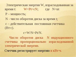 Электрическая энергия W, израсходованная за время t: W=Pt=cN; где N=nt P – м