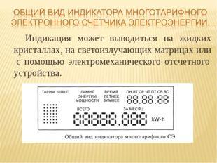 Индикация может выводиться на жидких кристаллах, на светоизлучающих матрицах