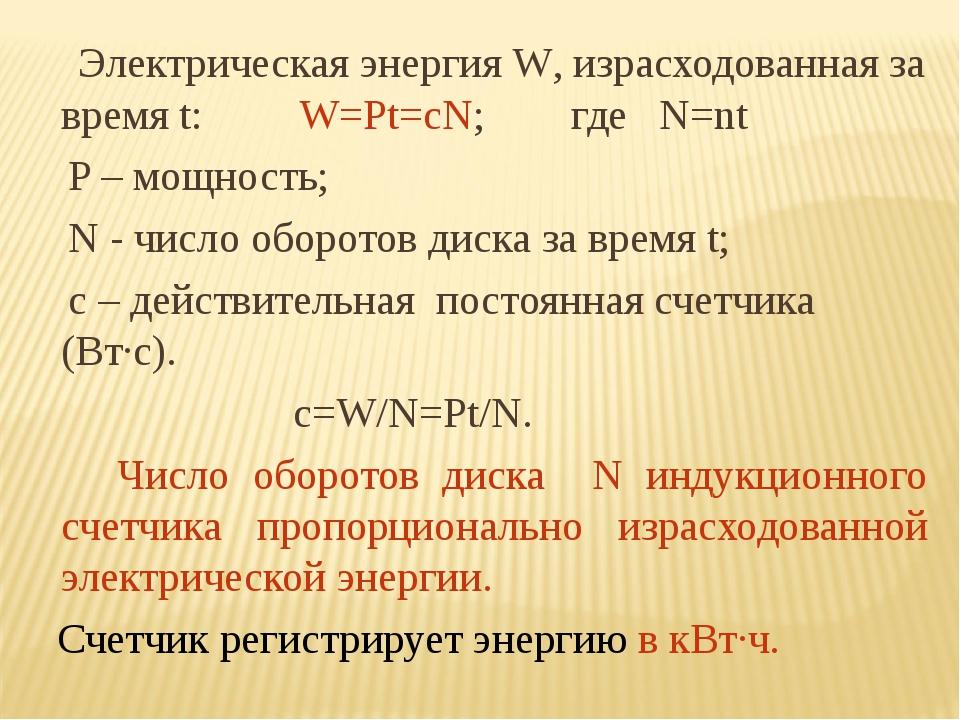 Электрическая энергия W, израсходованная за время t: W=Pt=cN; где N=nt P – м...