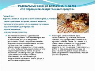 Федеральный закон от 12.04.2010г. № 61-ФЗ «Об обращении лекарственных средств