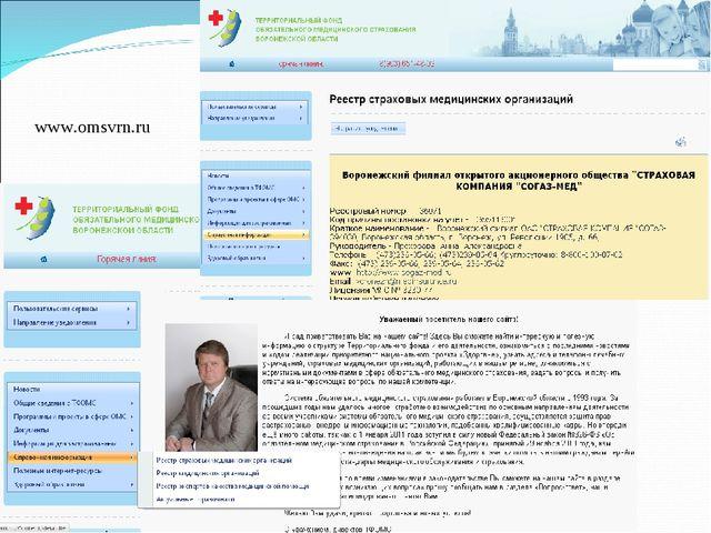 www.omsvrn.ru