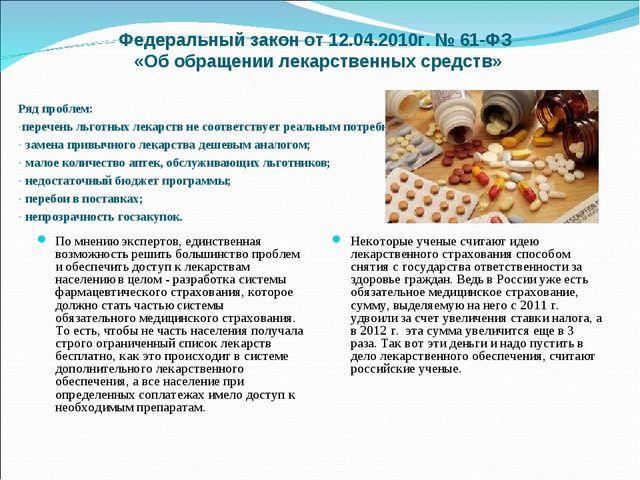 Федеральный закон от 12.04.2010г. № 61-ФЗ «Об обращении лекарственных средств...