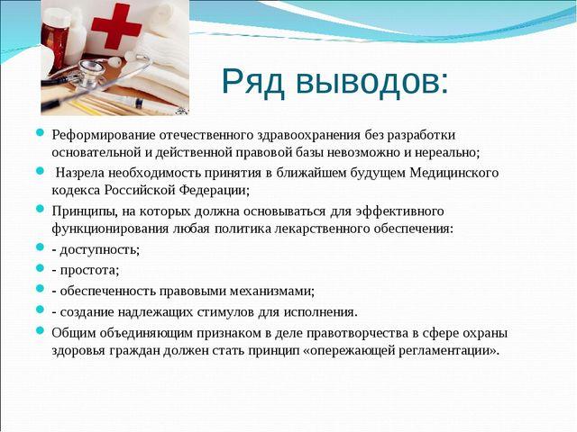 Ряд выводов: Реформирование отечественного здравоохранения без разработки осн...