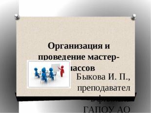 Организация и проведение мастер-классов Быкова И. П., преподаватель филиала Г