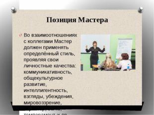Позиция Мастера Во взаимоотношениях с коллегами Мастер должен применять опред
