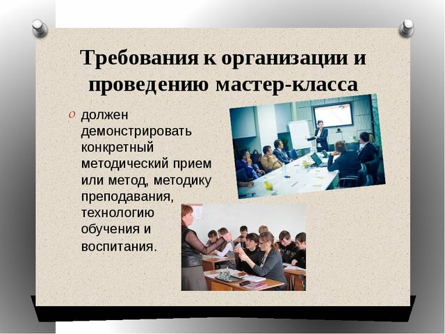 Требования к организации и проведению мастер-класса должен демонстрировать ко...