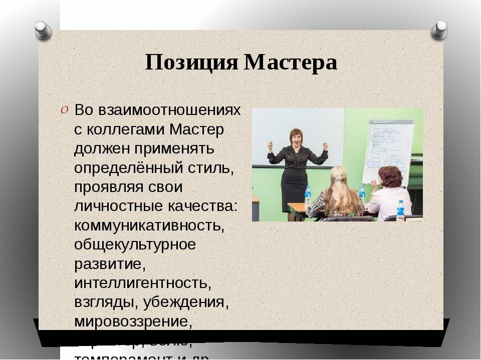 Позиция Мастера Во взаимоотношениях с коллегами Мастер должен применять опред...