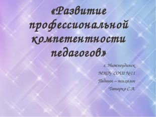 «Развитие профессиональной компетентности педагогов» г. Нижнеудинск МКОУ СОШ