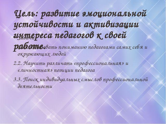 Цель: развитие эмоциональной устойчивости и активизации интереса педагогов к...