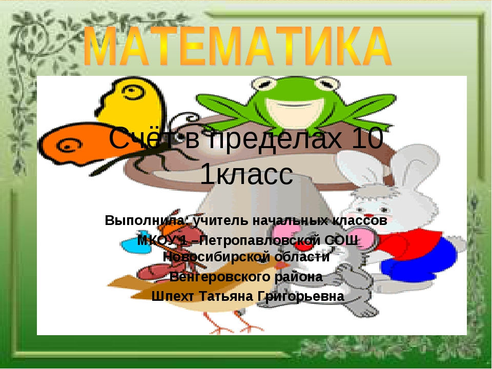 Счёт в пределах 10 1класс Выполнила: учитель начальных классов МКОУ 1 –Петроп...