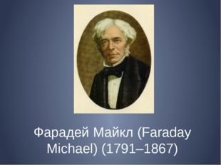 Фарадей Майкл (Faraday Michael) (1791–1867)