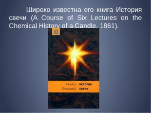 Широко известна его книга История свечи (A Course of Six Lectures on the Che