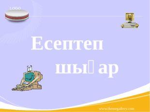 www.themegallery.com Есептеп шығар LOGO