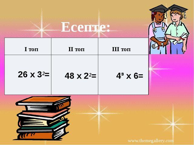 www.themegallery.com Есепте: Ітоп ІІтоп ІІІтоп 26 х 3²= 48 х 2²= 4³ х 6= LOGO