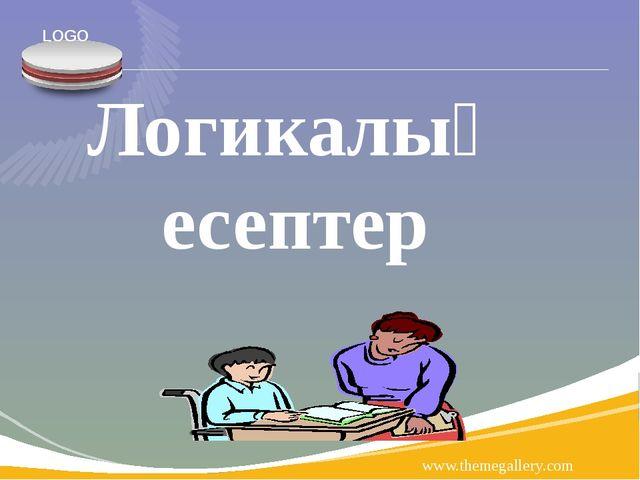 www.themegallery.com Логикалық есептер LOGO