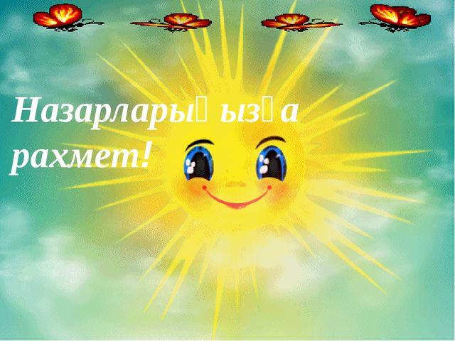 www.themegallery.com Назарларыңызға рахмет! LOGO