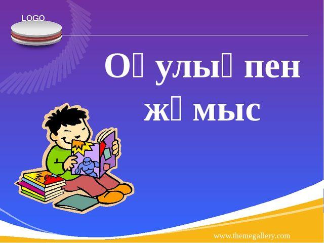 www.themegallery.com Оқулықпен жұмыс LOGO