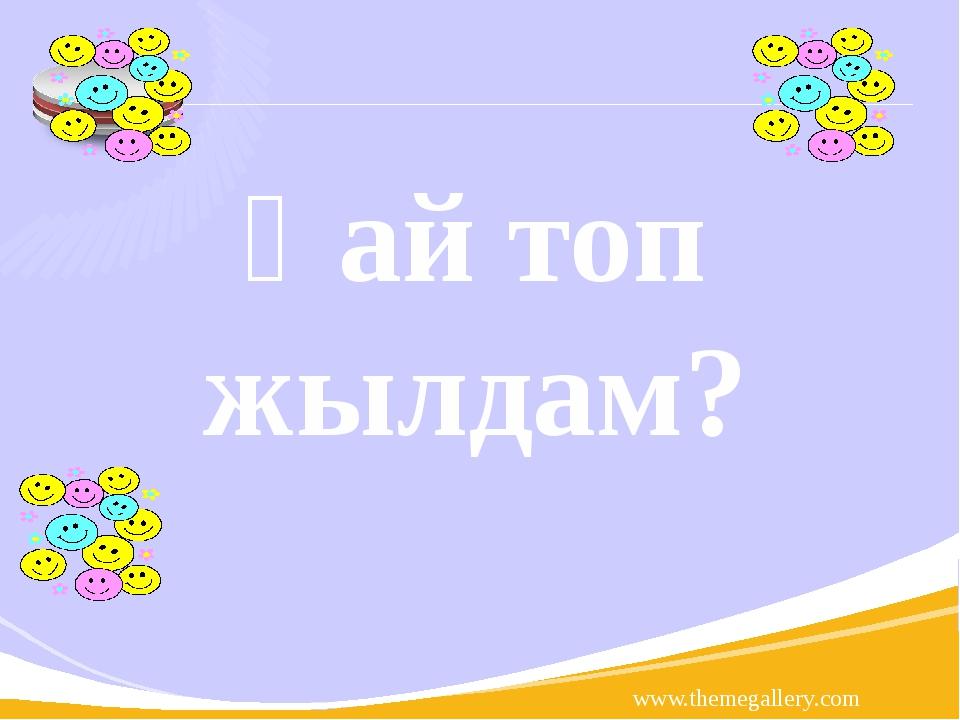 www.themegallery.com Қай топ жылдам? LOGO