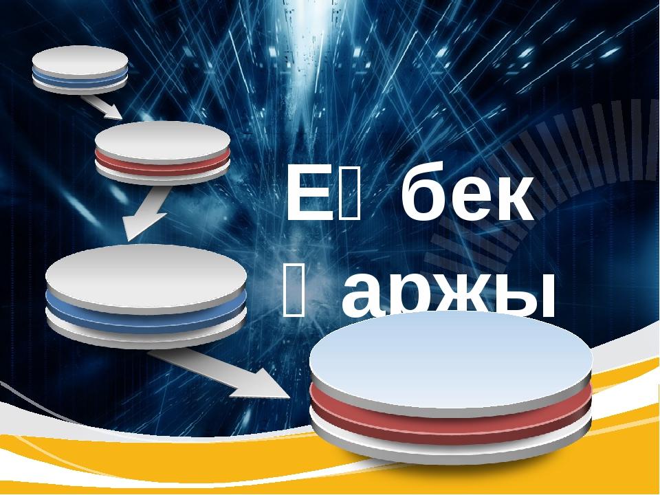Еңбек Қаржы Company LOGO LOGO
