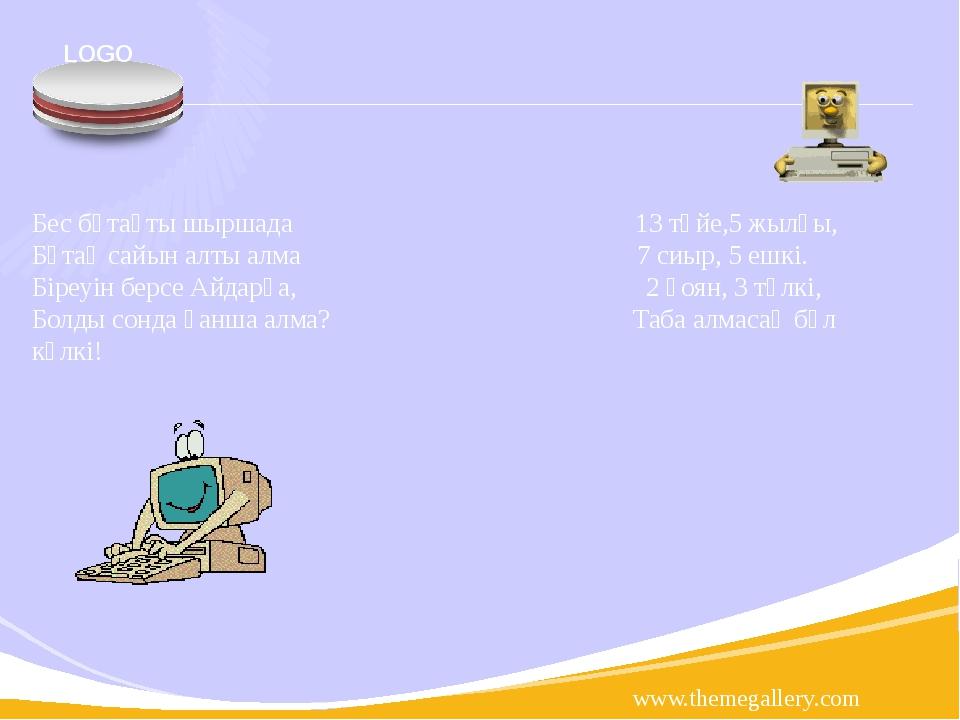 www.themegallery.com   Бес бұтақты шыршада 13 түйе,...
