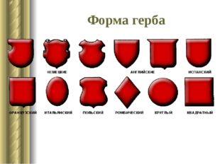 Форма герба