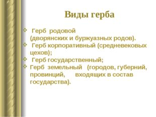 Виды герба Герб родовой (дворянскихибуржуазныхродов). Гербкорпоративны