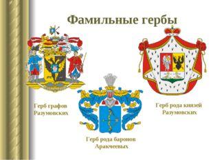 Фамильные гербы Герб графов Разумовских Герб рода баронов Аракчеевых Герб род