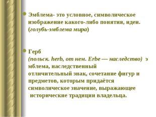 Эмблема- это условное, символическое изображение какого-либо понятия, идеи.(г