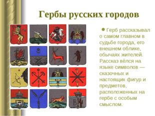 Гербы русских городов Герб рассказывал о самом главном в судьбе города, его в