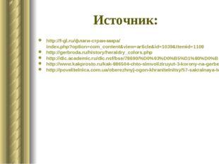 Источник: http://f-gl.ru/флаги-стран-мира/index.php?option=com_content&view=a