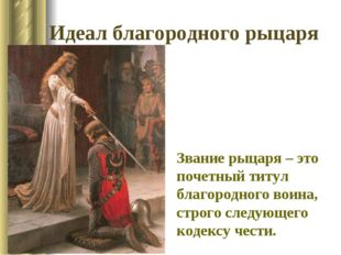 Идеал благородного рыцаря Звание рыцаря – это почетный титул благородного вои