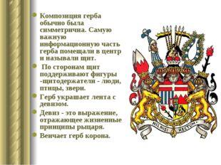 Композиция герба обычно была симметрична. Самую важную информационную часть г