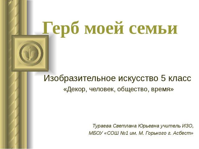 Герб моей семьи Изобразительное искусство 5 класс «Декор, человек, общество,...