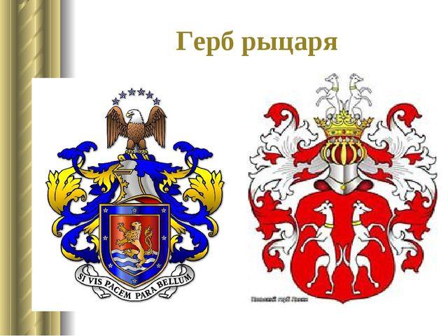 Герб рыцаря