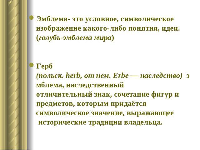 Эмблема- это условное, символическое изображение какого-либо понятия, идеи.(г...