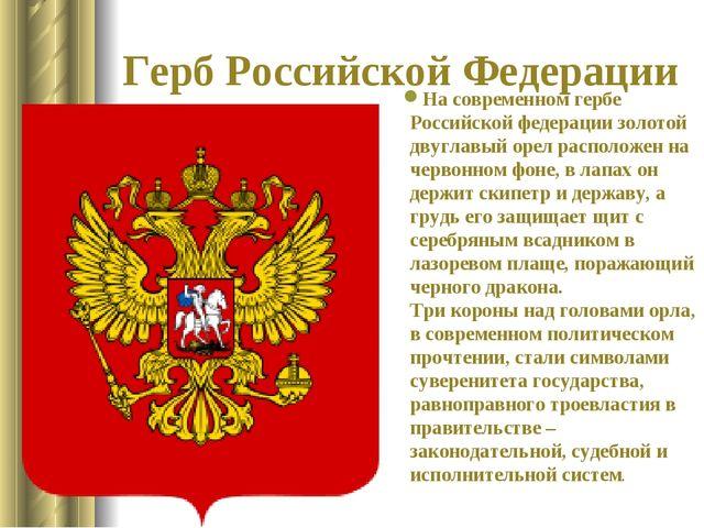 Герб Российской Федерации На современном гербе Российской федерации золотой д...
