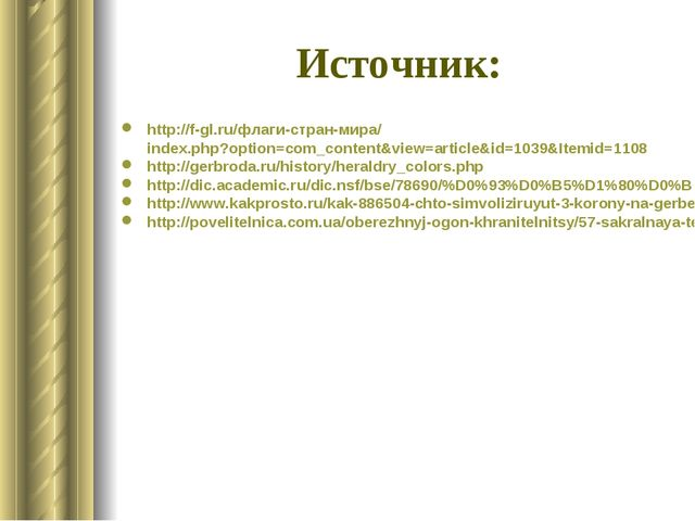 Источник: http://f-gl.ru/флаги-стран-мира/index.php?option=com_content&view=a...