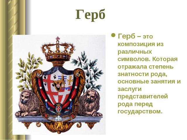 Герб – это композиция из различных символов. Которая отражала степень знатнос...
