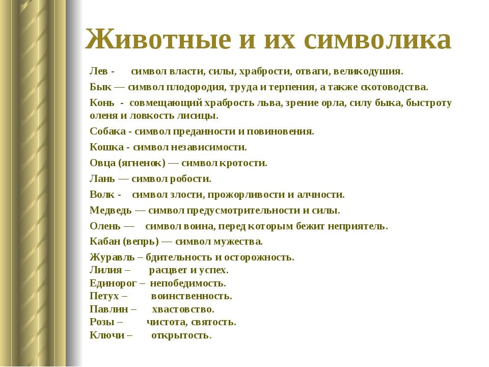 Животные и их символика Лев- символ власти, силы, храбрости, отваги, великод...