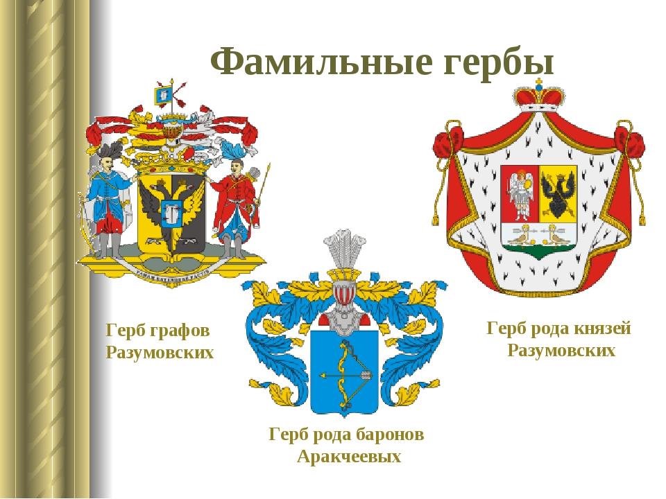Как создать герб своей фамилии - ФоксТел-Юг