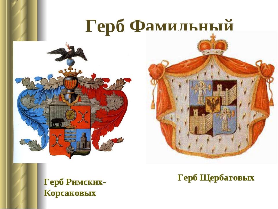 Герб Фамильный Герб Римских-Корсаковых Герб Щербатовых
