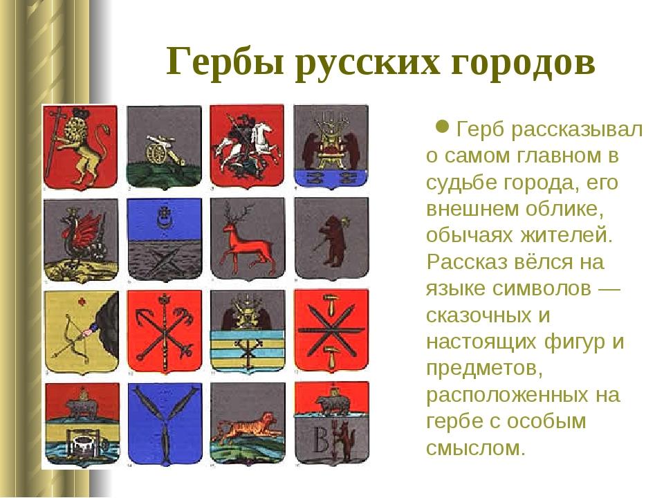 Гербы русских городов Герб рассказывал о самом главном в судьбе города, его в...