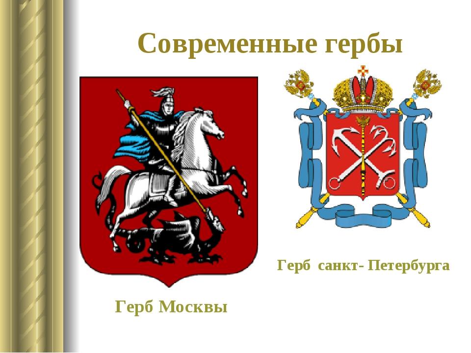 Современные гербы Герб Москвы Герб санкт- Петербурга