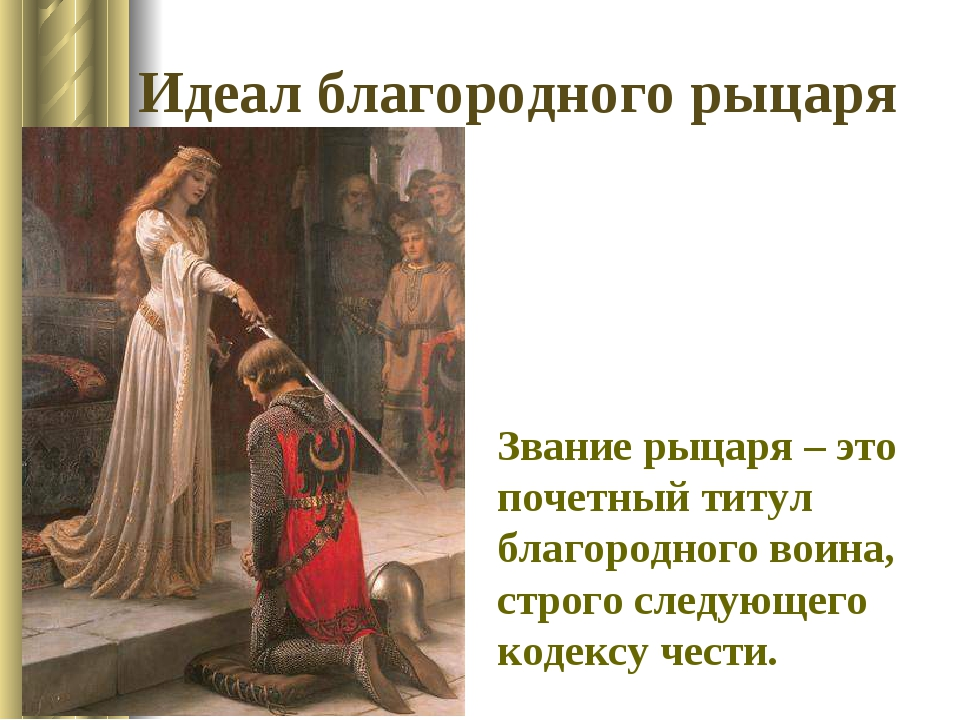 Идеал благородного рыцаря Звание рыцаря – это почетный титул благородного вои...