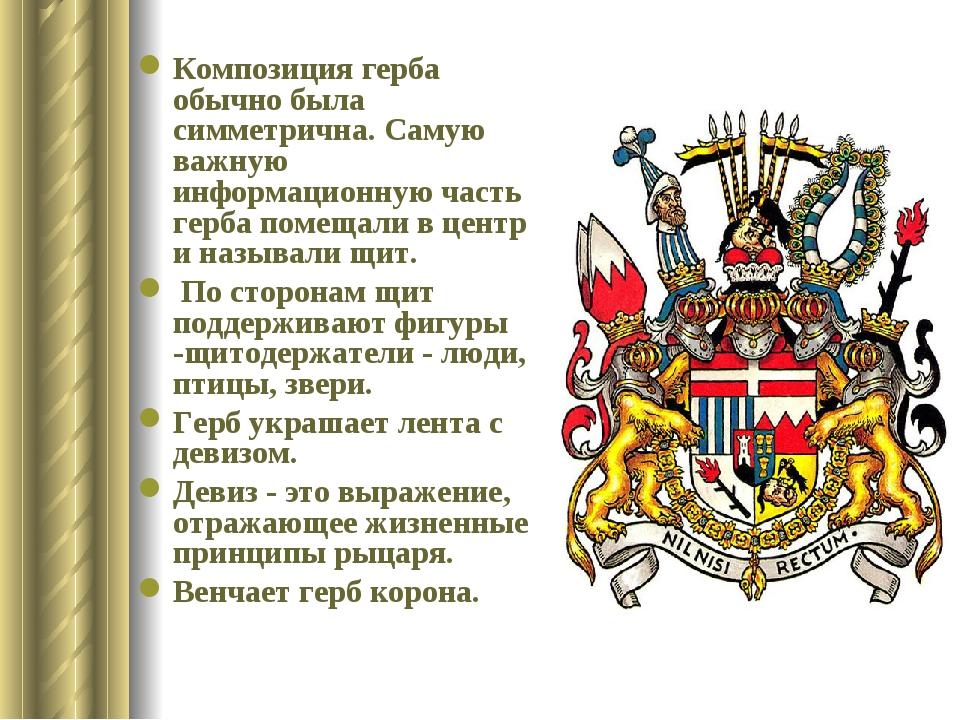 Композиция герба обычно была симметрична. Самую важную информационную часть г...