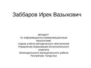Заббаров Ирек Вазыхович методист по информационно-коммуникационным технология