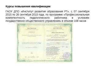 Курсы повышения квалификации: ГАОУ ДПО «Институт развития образования РТ», с