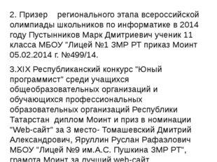 2. Призер регионального этапа всероссийской олимпиады школьников по информати